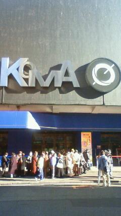 ありがとう新宿コマ劇場