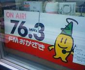 FMおかざき 76.3