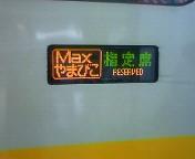 いざ仙台へ
